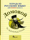 Домовой и компания: Учебна тетрадка по руски език за 2. клас - помагало