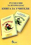 Домовой и компания: Книга за учителя по руски език за 2. клас - Емилия Гочева, Спаска Андреева -