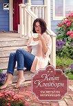 Късметът на начинаещия - Кейт Клейборн - книга