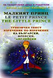 Малкият принц. Le Petit Prince. The Little Prince - Антоан дьо Сент-Екзюпери - детска книга