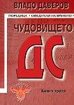 Чудовището ДС: Книга 3 - Владо Даверов -