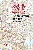 Пътешествие по Източна Европа - Габриел Гарсия Маркес - книга