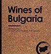 Wines of Bulgaria. Пътеводител на българските вина и традиции - Албена Ненкова -