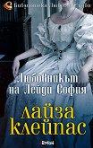 Любовникът на лейди София - Лайза Клейпас - книга