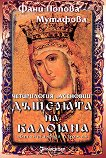 Асеновци - книга 2: Дъщерята на Калояна - Фани Попова-Мутафова -