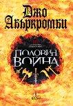Разбито море - книга 3: Половин война - Джо Абъркромби - книга