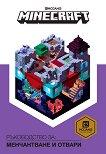 Minecraft: Ръководство за енчантване и отвари -