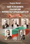 Най-успешните български министър-председатели 1879 - 2009 - Георги Янков -