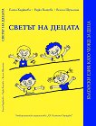 Светът на децата - Елена Хаджиева, Радка Влахова, Весела Шушлина -