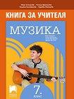 Книга за учителя по музика за 7. клас - учебна тетрадка