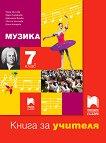 Книга за учителя по музика за 7. клас - Пенка Минчева, Мария Бояджиева, Красимира Филева, Светла Христова, Диана Кацарова -