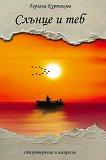 Слънце и теб. Поезия - Гергана Куртакова -