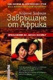 Завръщане от Африка - Корине Хофман -