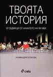 Твоята история: 52 седмици от началото на XXI век - Жанина Драгостинова -