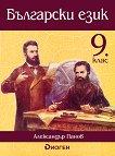 Български език за 9. клас - Александър Панов -