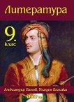 Литература за 9. клас - Александър Панов, Младен Влашки -
