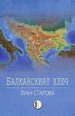 Балканският ключ - Луан Старова -