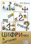 Едно, две, тринки - цифрички в картинки - Люба Маркова -