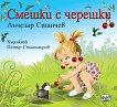 Смешки с черешки - Лъчезар Станчев - книга