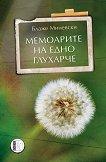 Мемоарите на едно глухарче - Блаже Миневски -