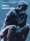 Моята философия - Патрик Александров -