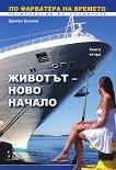 По фарватера на времето - том 2: Животът - ново начало - Цветан Цонков -
