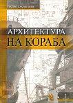 Архитектура на кораба - Трайчо Дамянлиев -