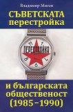 Съветската перестройка и българската общественост - 1985 - 1990 - Владимир Мигев -