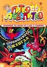 Питко Любопитко - Брой 44 - детска книга