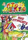 Питко Любопитко - Брой 56 - детска книга