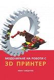 Моделиране на роботи с 3D принтер - Иван Чавдаров -