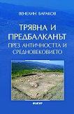 Трявна и Предбалканът през Античността и Средновековието - Венелин Бараков -