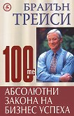 100-те абсолютни закона на бизнес успеха - Брайън Трейси - книга