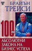 100-те абсолютни закона на бизнес успеха - Брайън Трейси -