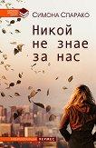 Никой не знае за нас - Симона Спарако - книга