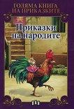 Голяма книга на приказки: Приказки на народите -