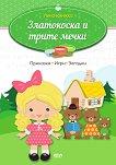 Умна книжка: Златокоска и трите мечки - детска книга