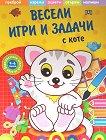 Весели игри и задачи с коте - детска книга