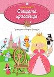 Умна книжка: Спящата красавица - детска книга
