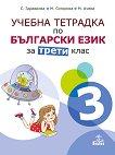 Учебна тетрадка № 3 по български език за 3. клас - учебник