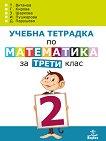 Учебна тетрадка № 2 по математика за 3. клас - помагало