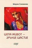 Шепа живот - зрънце щастие - Ширин Салимова -