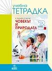 Учебна тетрадка по човекът и природата за 3. клас - Илиана Мирчева, Валентин Богоев -