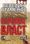 Кървава власт - Веселин Стаменов -