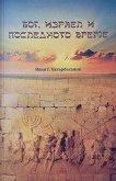 Бог, Израел и последното време - Иван Г. Хазърбасанов -
