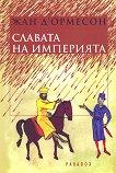 Славата на империята - Жан Д'Ормесон -