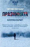 Празнината - Катерина Върмет -
