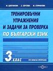 Тренировъчни упражнения и задачи за проверка по български език за 3. клас - атлас
