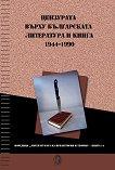 Цензурата върху българската литература и книга - 1944 - 1990 -