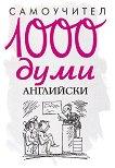 Самоучител по английски език - 1000 думи - Анастасия Митева - книга